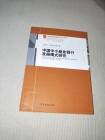 中国中小商业银行发展模式研究