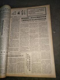 光明日报1977年9月6日四版~