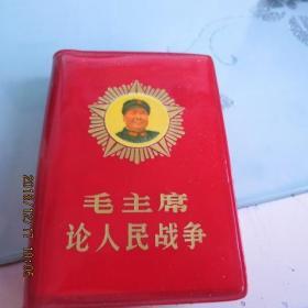 毛主席论人民战争(如图)