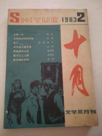 十月1983-2