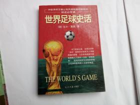 世界足球史话