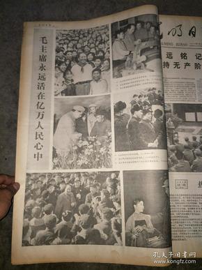 光明日报1977年9月7日四版~毛主席照片