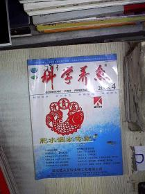 科学养鱼  2008 4。,。