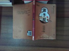 国学书院典藏:弟子规(启蒙版)--