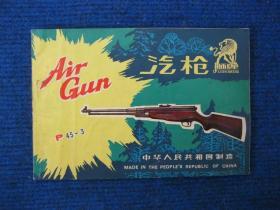 【说明书】狮牌P45-3型气枪使用说明(中英文)