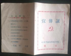 50年代中共平遥县委印制的《宣传证》