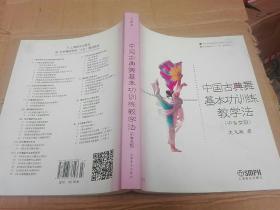 中国古典舞基本功训练教学法(中专女班)
