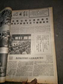 光明日报1977年9月8日四版~
