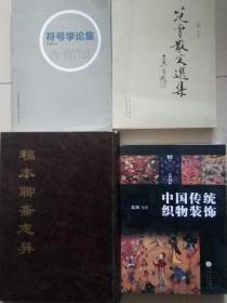 SF19-1 稿本聊斋志异(精装影印本、95年版1印、书籍下部书边有水印霉痕)