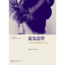 中等职业教育国家规划教材配套教学用书:盘发造型(美发与形象设计专业)