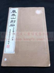 私藏好品 《1625 秦泰山刻石》 1921年上海艺苑真赏社珂罗板印本 白纸原装大开1册全 有火漆