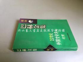 2-世纪外国文化名人书库:巴赫金集(俄国)