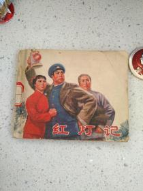 191、《红灯记》·解放军报社(绘画版),人民美术出版社,1971年5月第一次印刷,172页,规格64开,9品。