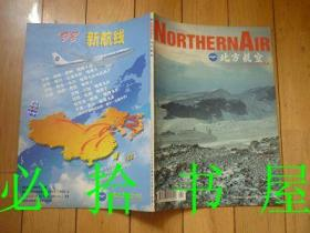 北方航空1999-3