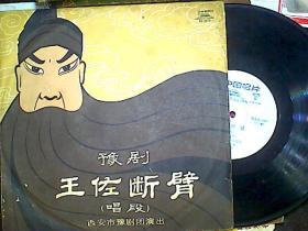 黑胶木唱片豫剧王佐断臂一张