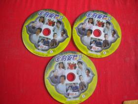 《乡村爱情2》,DVD3张,中国长城音像出品10品,N301号,影碟