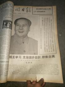 光明日报1977年9月9日四版~