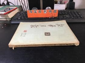 新华月报  1954/ 3