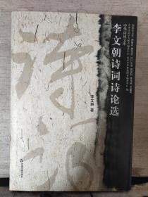 中华诗词文库:李文朝诗词诗论选(李文朝 签名)保真