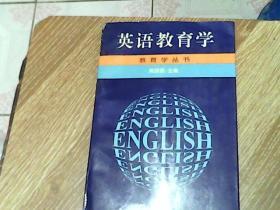 英语教育学