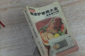 微波炉使用大全-菜食谱900例