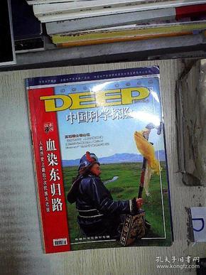 中国科学探险  2006 9。,。
