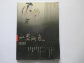 水墨研究丛书 第13期
