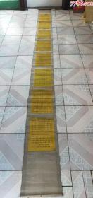 517大清学士(梁包栋)手写经文长卷(宝筐印陀罗尼经)长3.6米,罕见