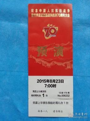 红色票据104---纪念中国人民抗日战争70周年活动预演观礼票
