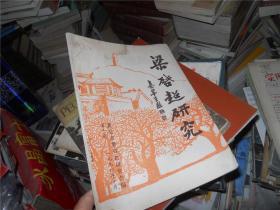 梁启超研究(第十期)1994