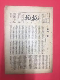 1937年(抵抗)第7号,