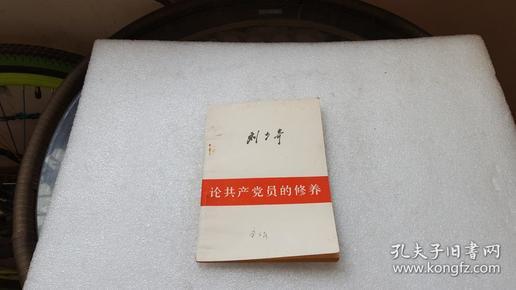 刘少奇论共产党员的修养【看图】