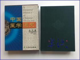 中国医学通史 古代卷   2000年初版精装仅印2000册