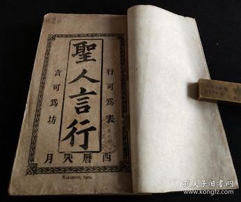 1901年香港纳匝肋静院白纸铅印本《圣人言行》(八月)一厚册全,31日每日一为圣人传记敬礼,天主教圣贤列传全书220叶440面