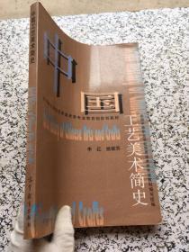 中等職業學校實用美術類專業教育部規劃教材:中國工藝美術簡史