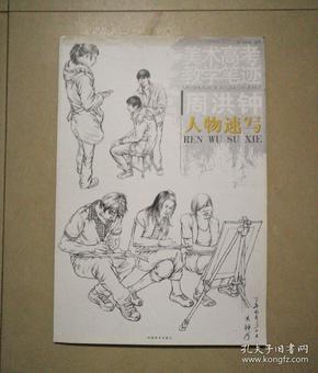 美术高考速写攻略到攻略天津大理图片