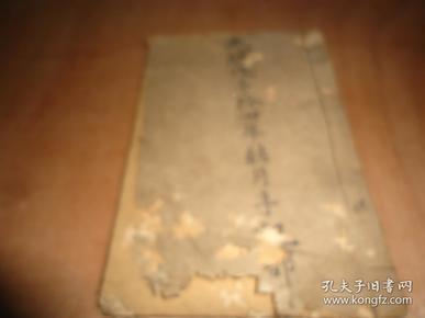 清代民间账簿手抄本《光绪戊子十四年月结手记部》一册