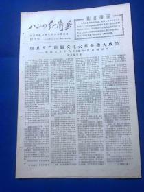 1968年5月16日 《八二四红卫兵》 创刊号 共4版