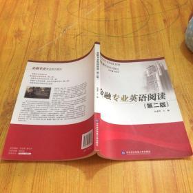 金融专业英语系列教材:金融专业英语阅读(第2版)