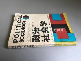 政治社会学:主体政治的社会剖析(西方学术译丛 1989年初版)