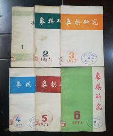 象棋研究(1977年创刊号至1981年共17本 详细期数请看书影)