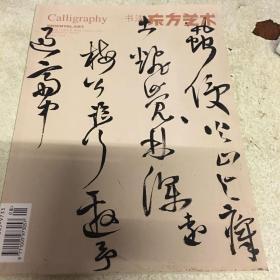 东方艺术书法