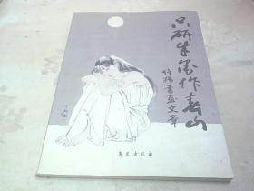 只研朱墨作春山:维扬书画文章