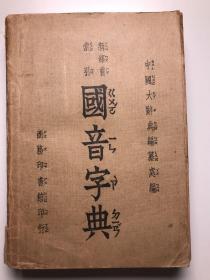 石纯福旧藏:商务印书馆1949年初版 中国大辞典编纂处编《新部首索引 国音字典》厚一册(藏印:石纯福印)HXTX113141