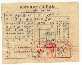 房屋水电专题---50年代发票单据-----1958年芜湖市自来水厂