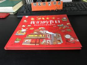 我们的节日:画给孩子的中国传统节日