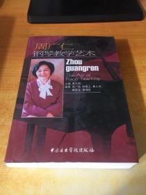 周广仁钢琴教学艺术