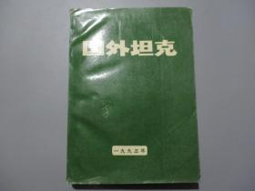 国外坦克(1993年·合订本1-12)