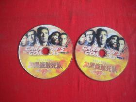 《加里森敢死队》,DVD2张,北京音像出品10品,N307号,影碟