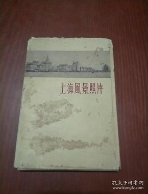 上海风景照片(全套12枚)有函套。